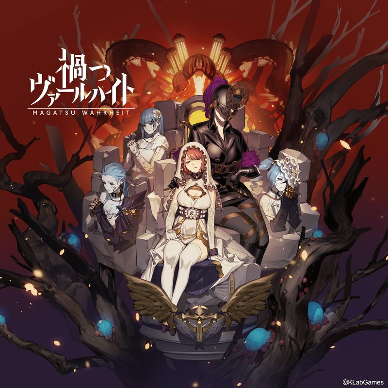 禍つヴァールハイト オリジナル サウンドトラック Vol.3