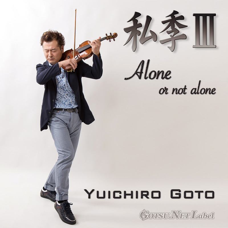 私季III - Alone, or not alone -