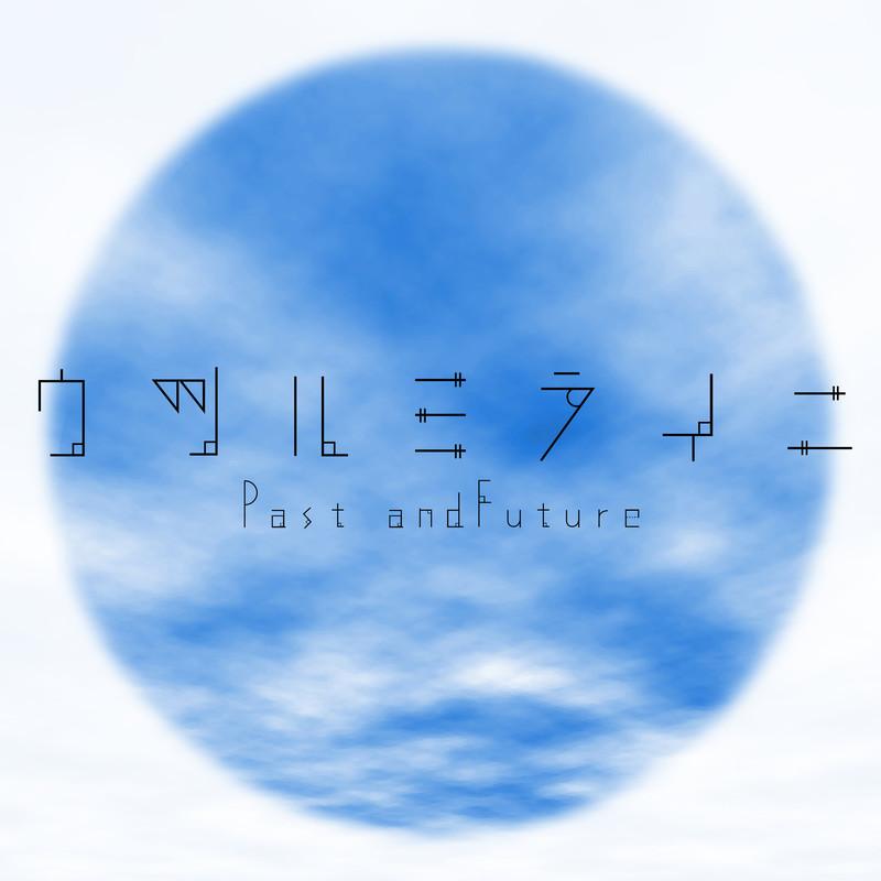 ウツルミライニ Past and Future