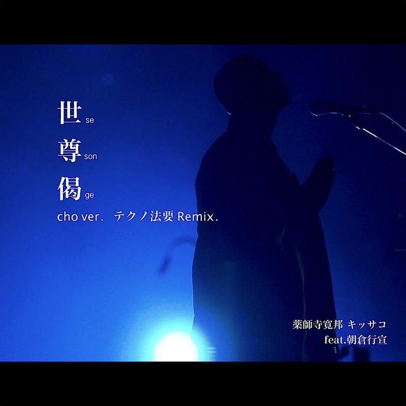 世尊偈 (cho ver.) [テクノ法要Remix.] [feat. 朝倉行宣]