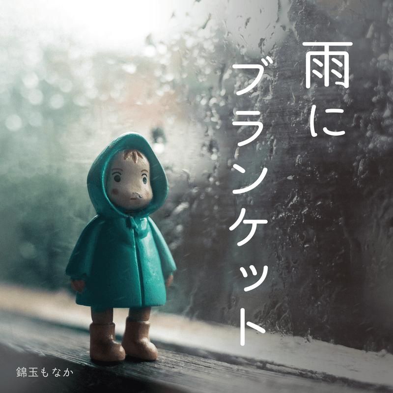 雨にブランケット