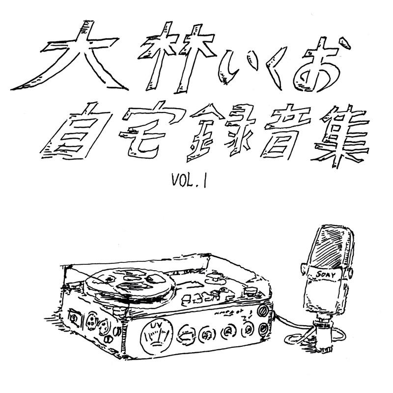 自宅録音集 Vol.1