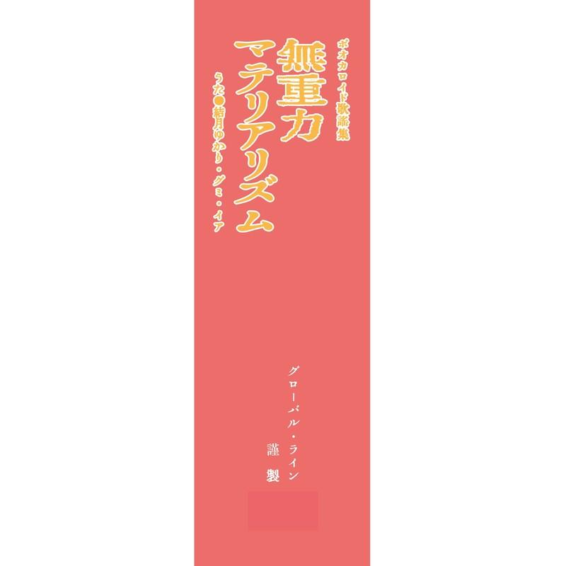輪音彩詩 (feat. GUMI)