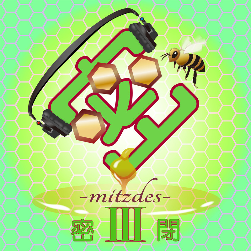 【密】 -mitzdes- 3 [密閉]