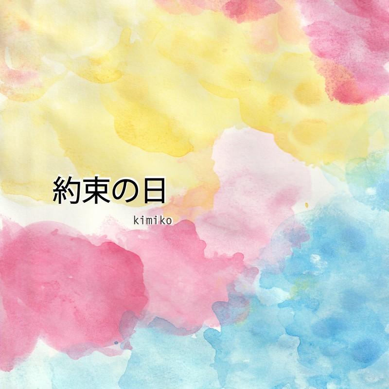 約束の日 (feat. Shin & Ai)