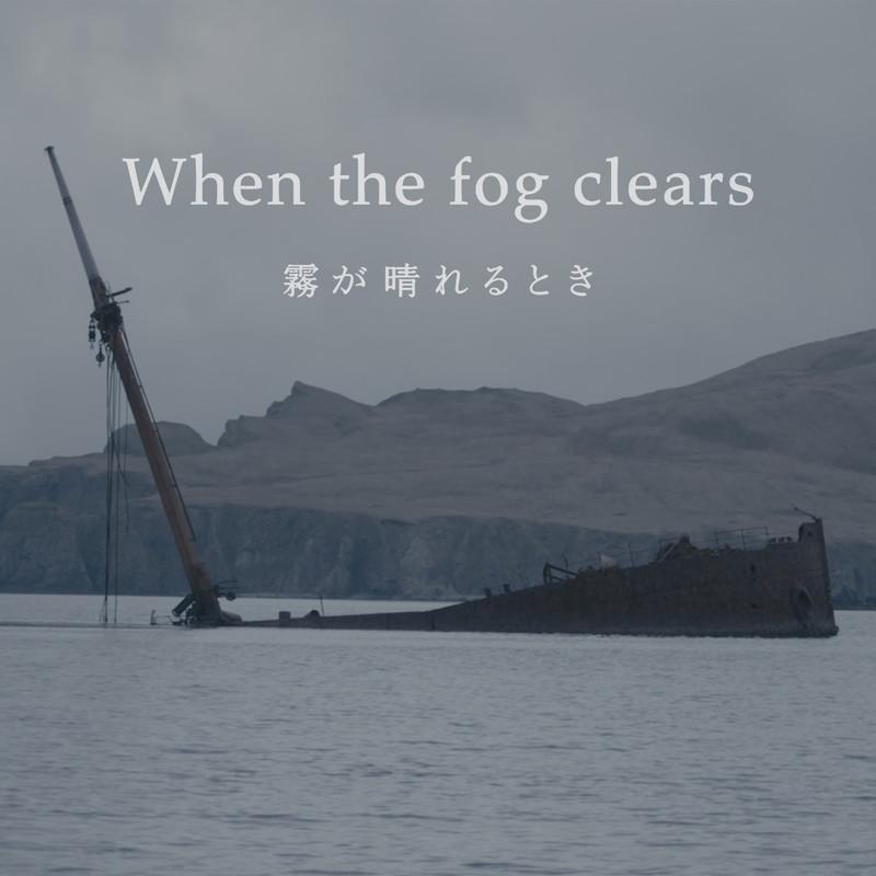 映画『霧が晴れるとき』オリジナルサウンドトラック