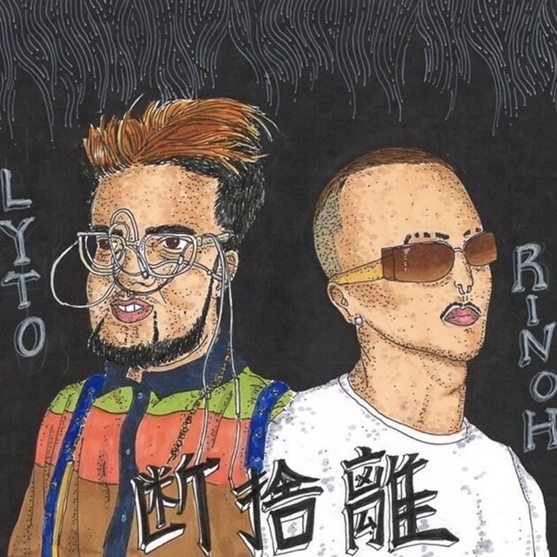 断捨離 (feat. Lyto)