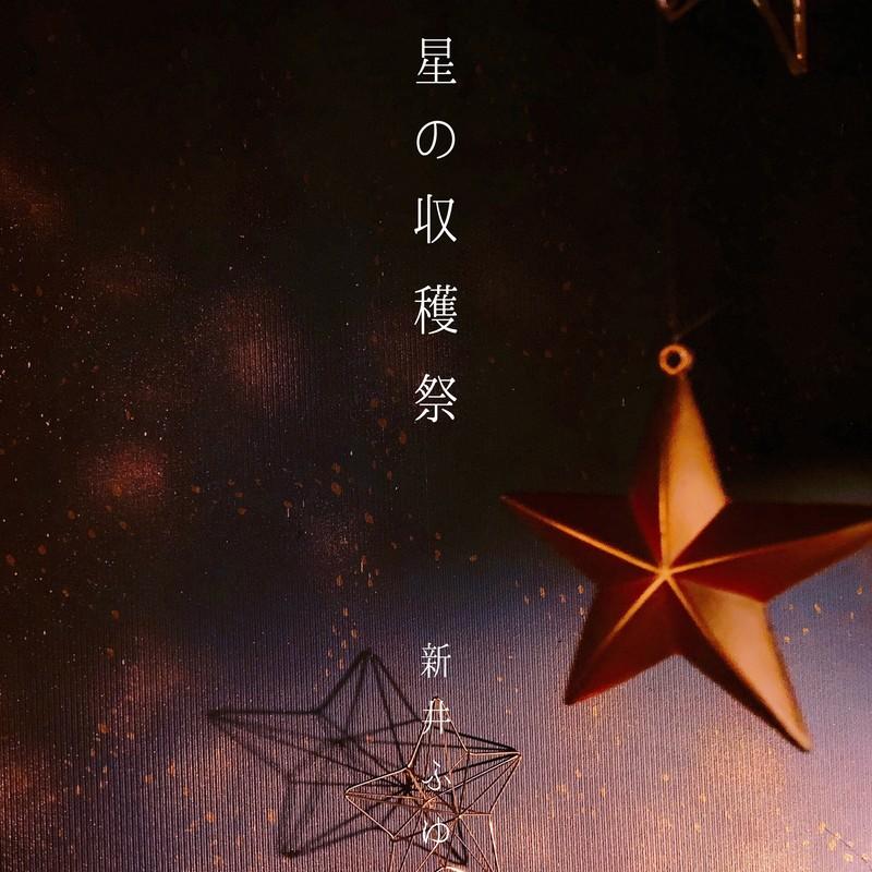 星の収穫祭