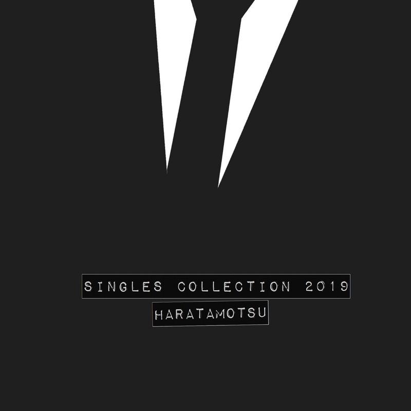 ハラタモツ SINGLES COLLECTION 2019