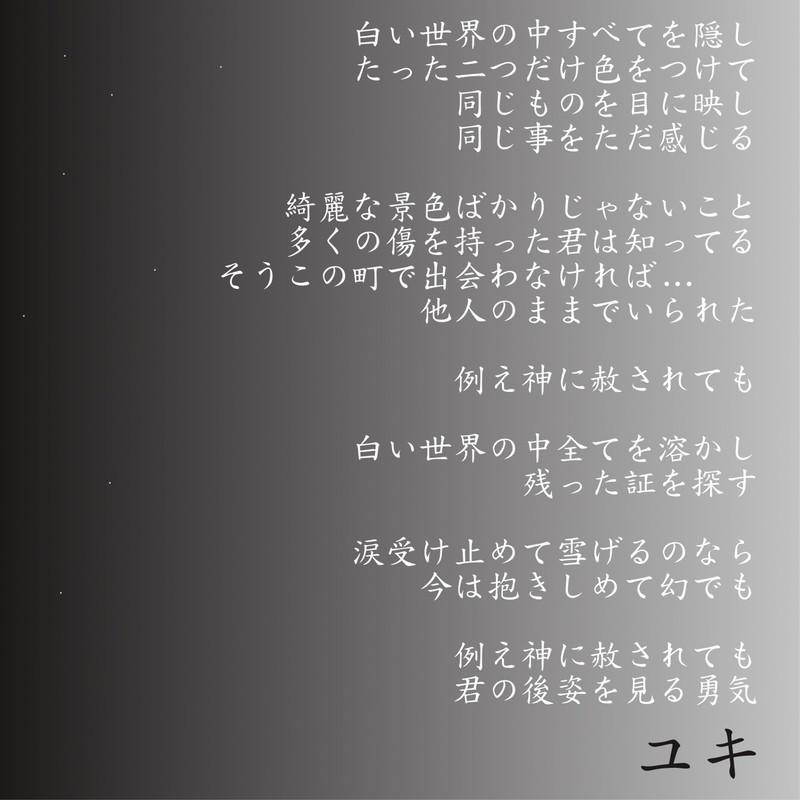 ユキ (performance size)