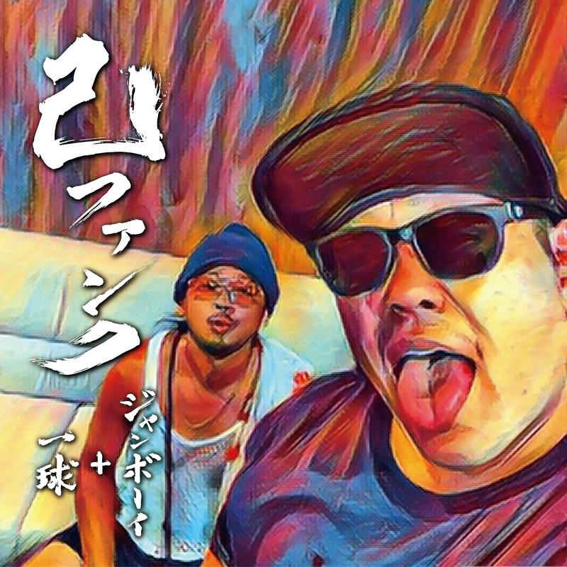 己ファンク (feat. 一球)