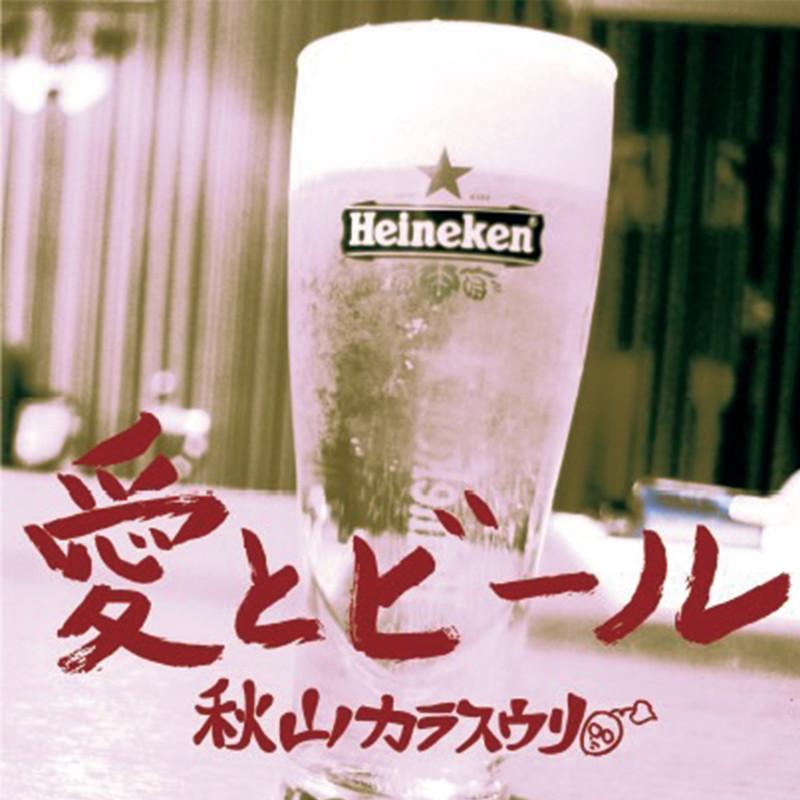愛とビール