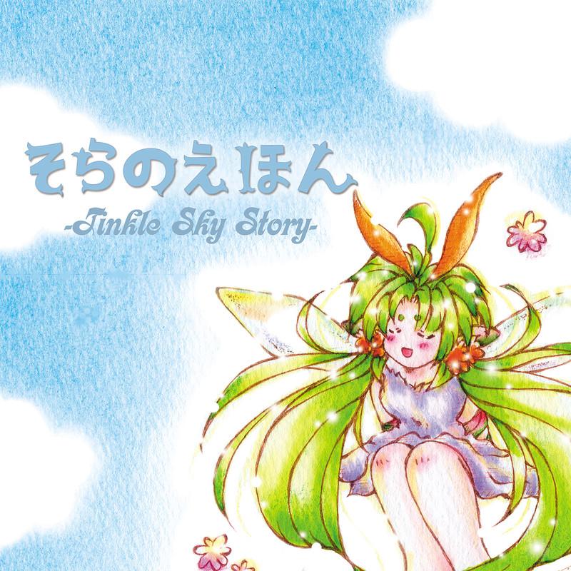 そらのえほん -Tinkle Sky Story-