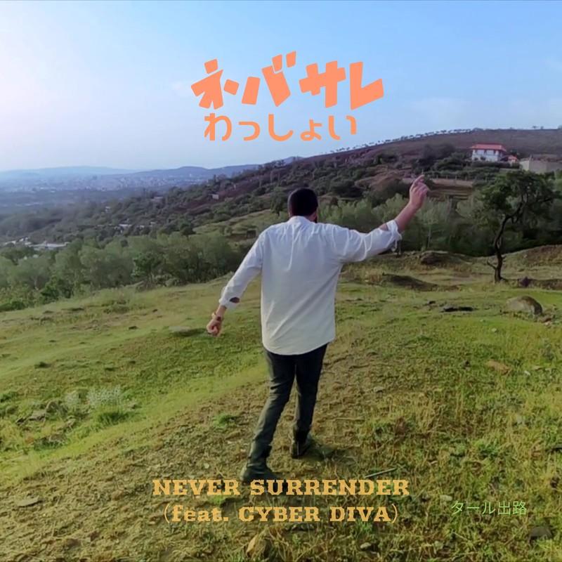 ネバサレわっしょい (feat. CYBER DIVA)