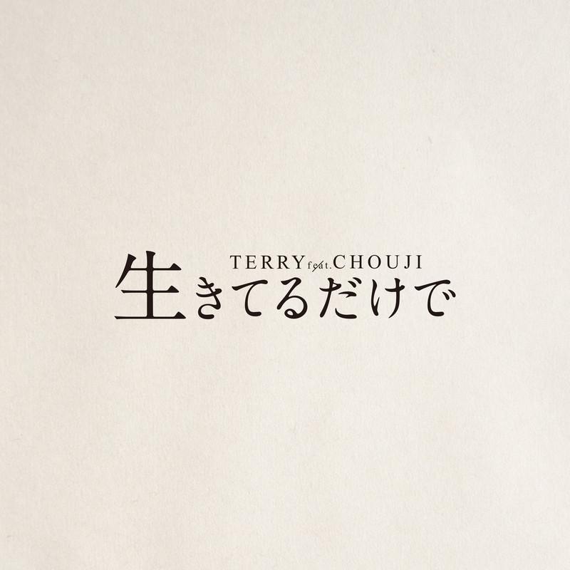 生きてるだけで (feat. CHOUJI)
