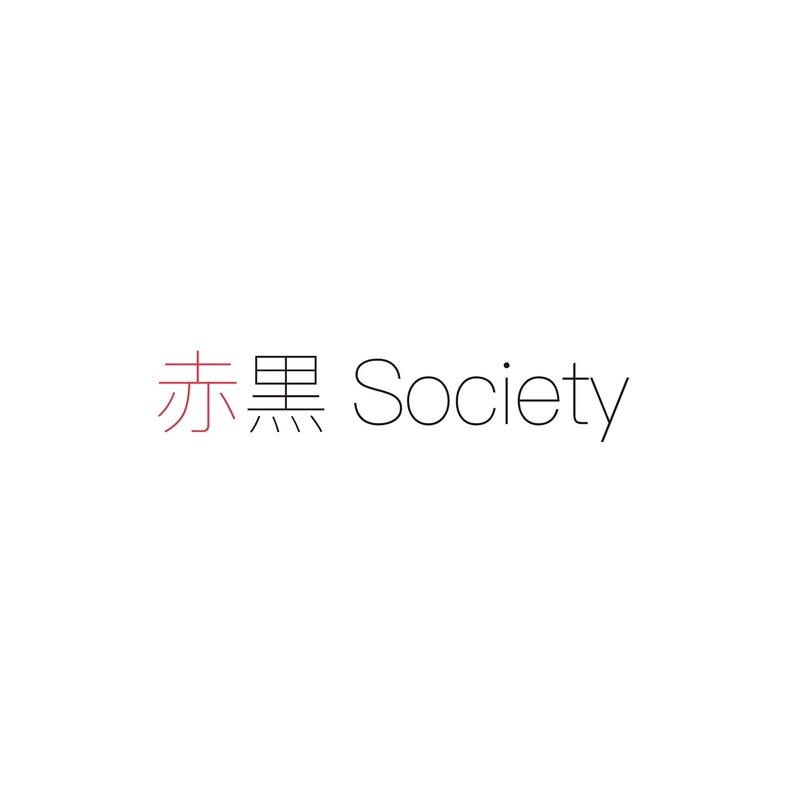 赤黒Society