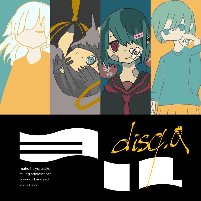 ヨル disq.0