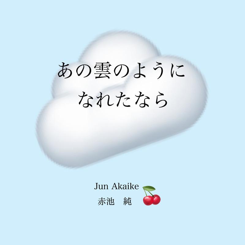 あの雲のようになれたなら