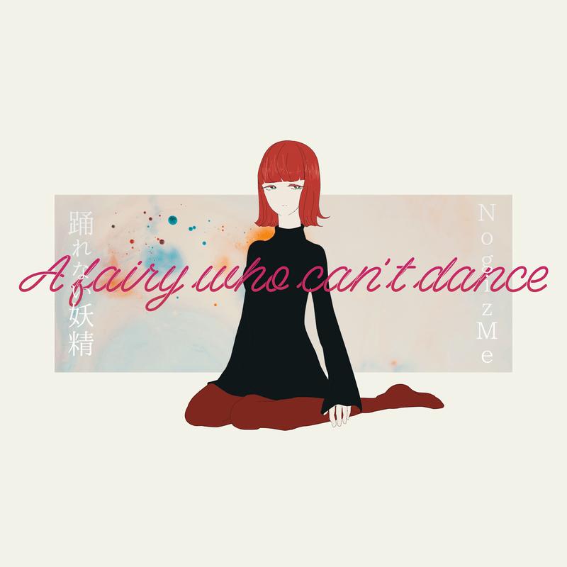 踊れない妖精
