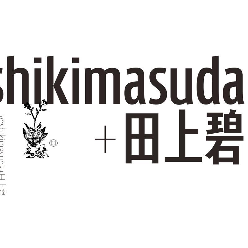 yoshikimasuda+田上碧
