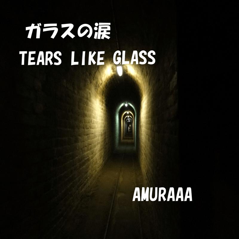 ガラスの涙