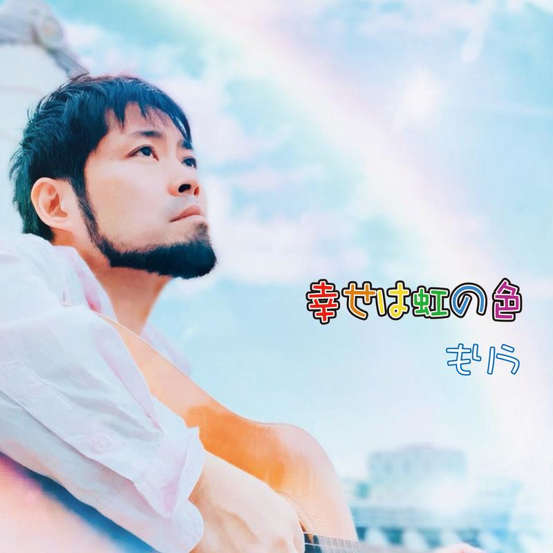 幸せは虹の色