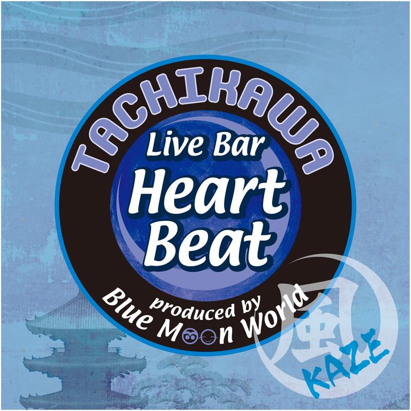 Tachikawa Live Bar Heart Beat Vol.3 風・カゼ ~Dear Friends~