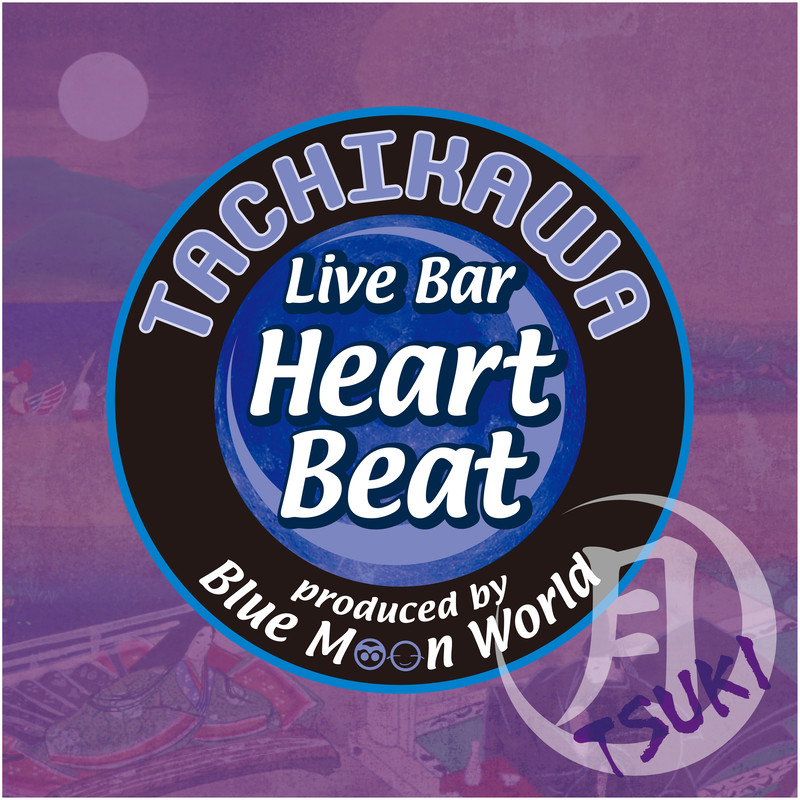 Tachikawa Live Bar Heart Beat Vol.4 月・ツキ ~Dear Friends~