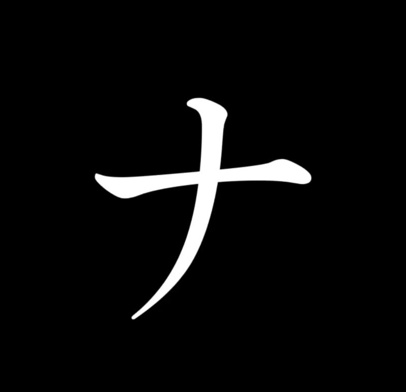 名ヲ問ウナカレ