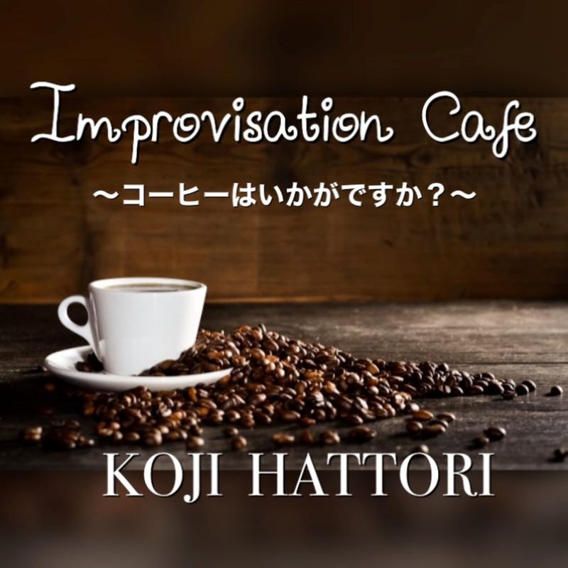 improvisation cafe