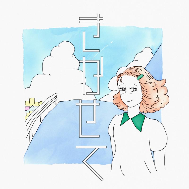 きかせて (feat. Lafuzin)