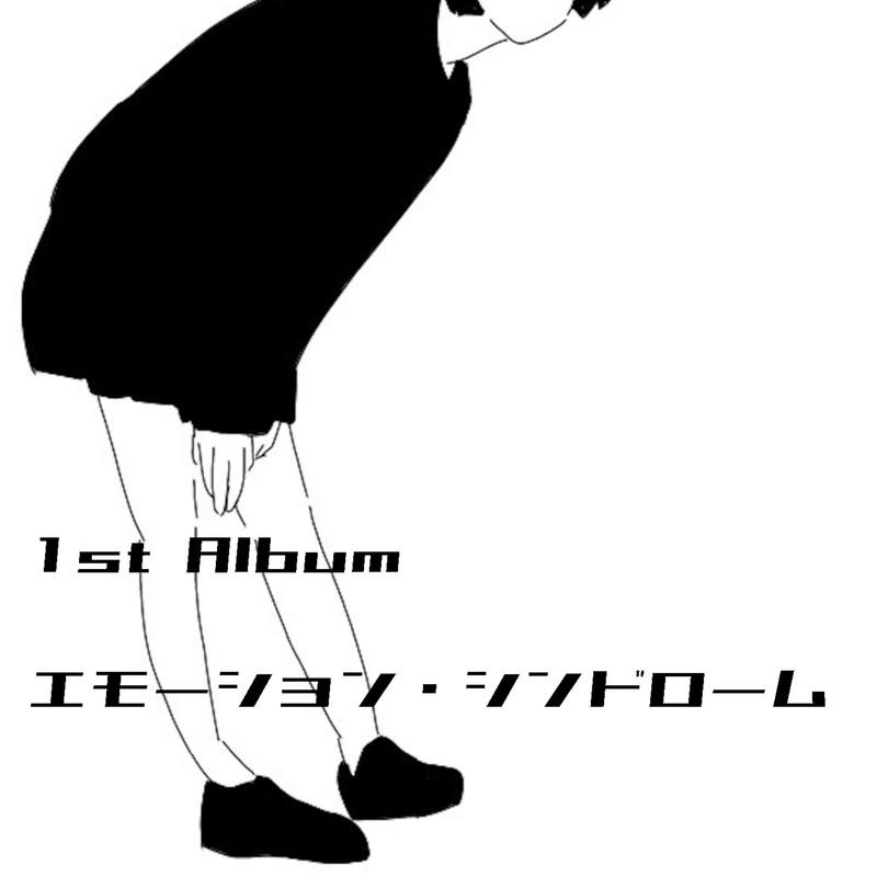 エモーション・シンドローム
