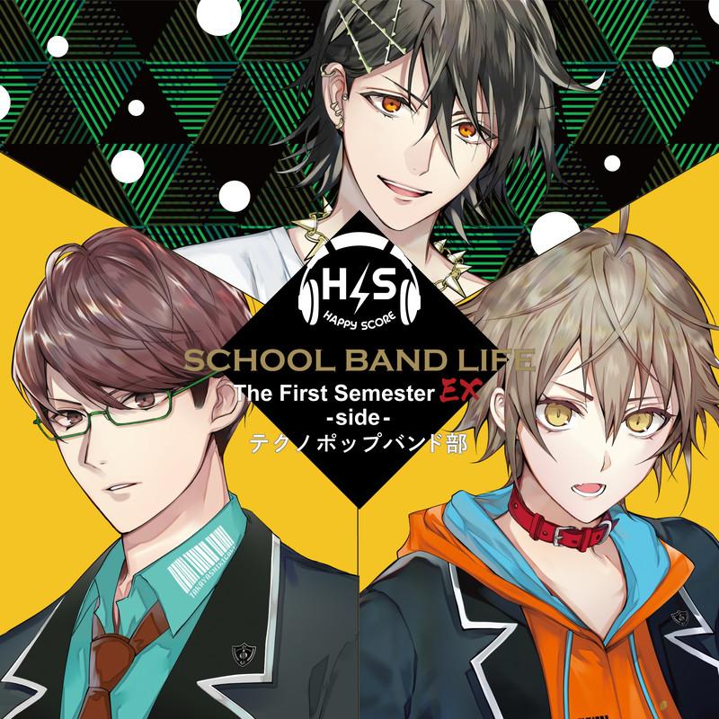 スクールバンドライフ The First Semester EX Side:テクノポップバンド部 / HAPPY SCORE