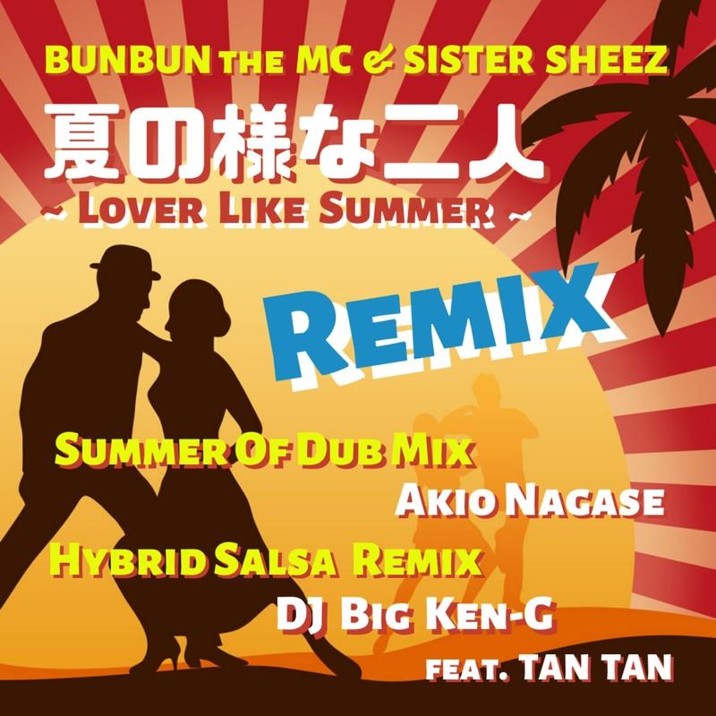 夏の様な二人 ~Lover Like Summer~ (REMIX)