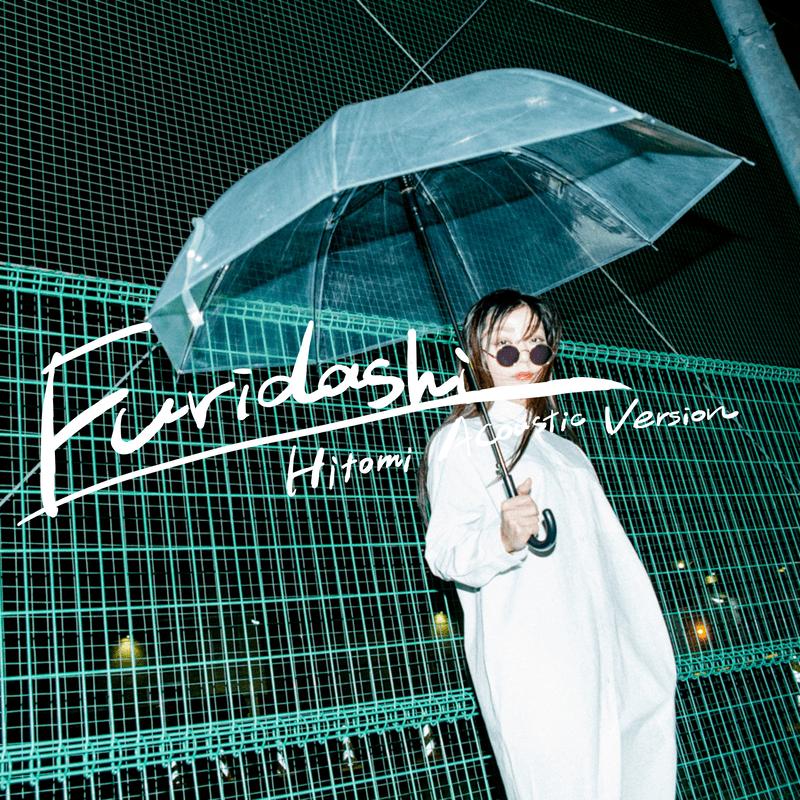 フリダシ (Hitomi Acoustic Version)