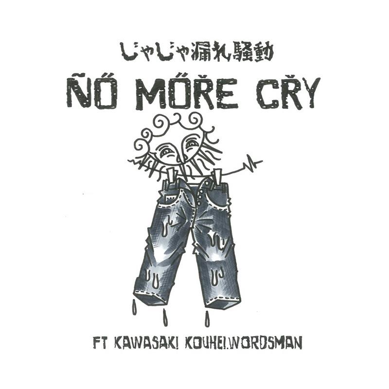 NO MORE CRY (feat. wordsman & KAWASAKI KOUHEI)