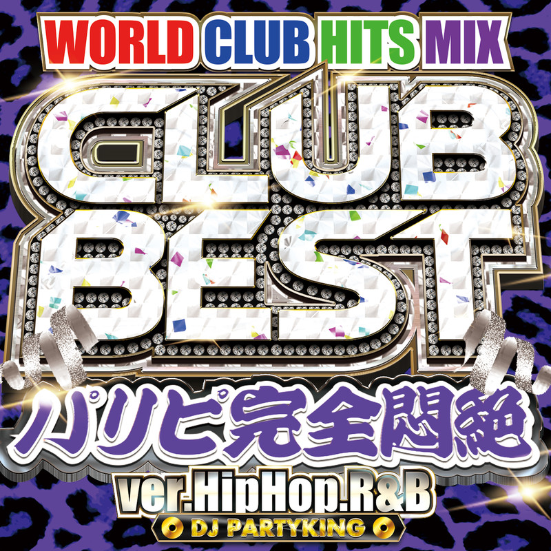 CLUB BEST ver.HipHop.R&B -パリピ完全悶絶-