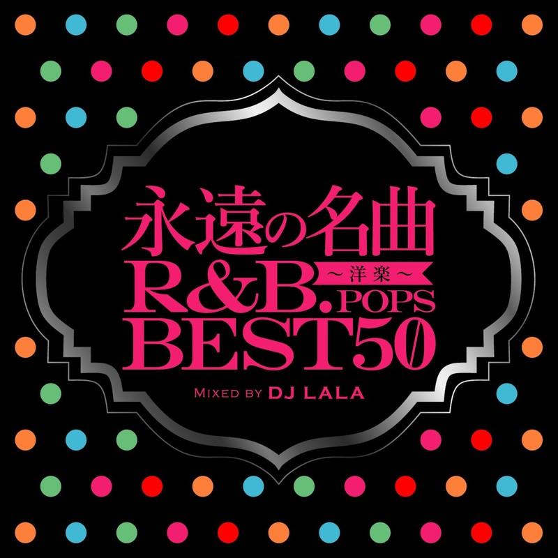 永遠の名曲 -R&B.POPS BEST 50-