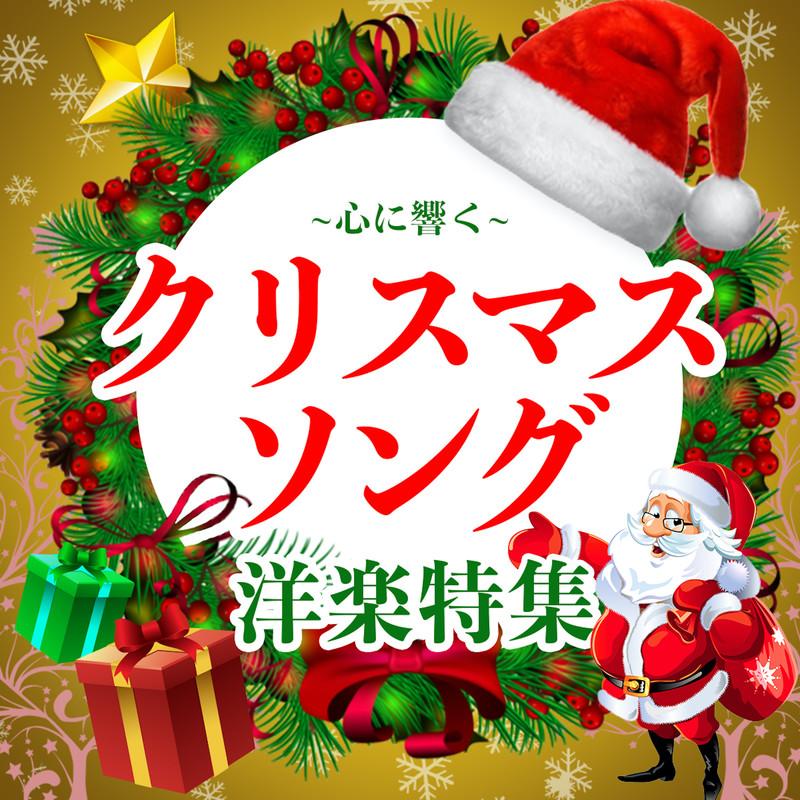 心に響く~クリスマスソング洋楽特集