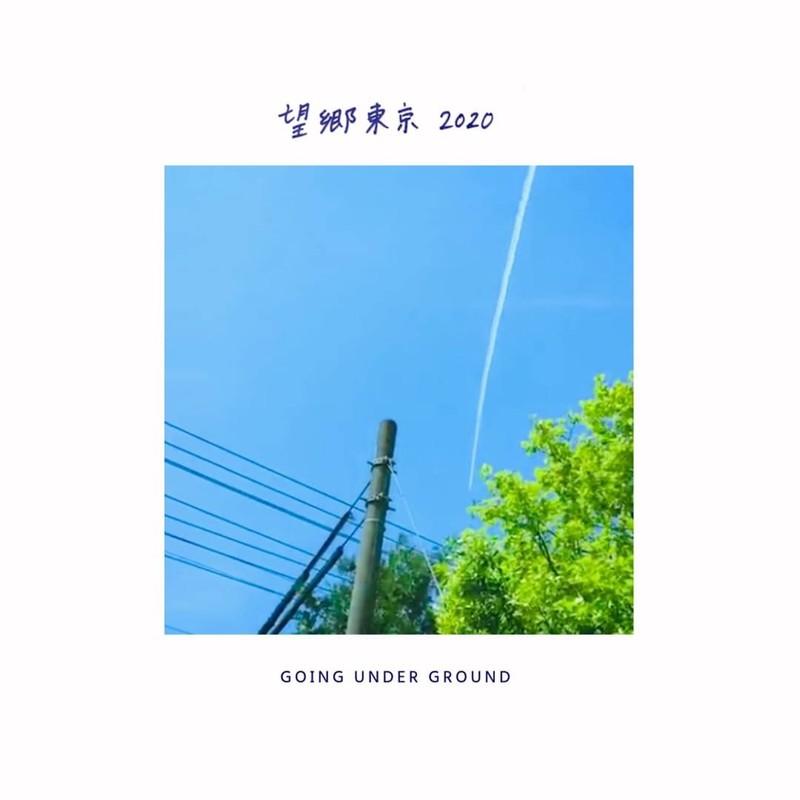 望郷東京2020