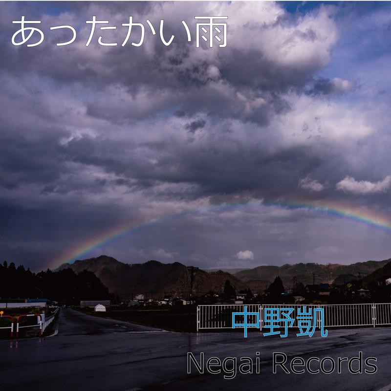 あったかい雨 (ハンマーダルシマ-)