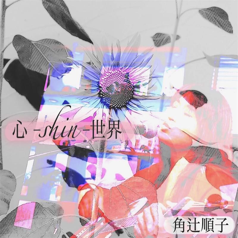 心-shin-世界