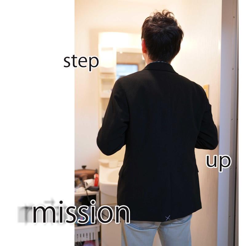ステップアップミッション
