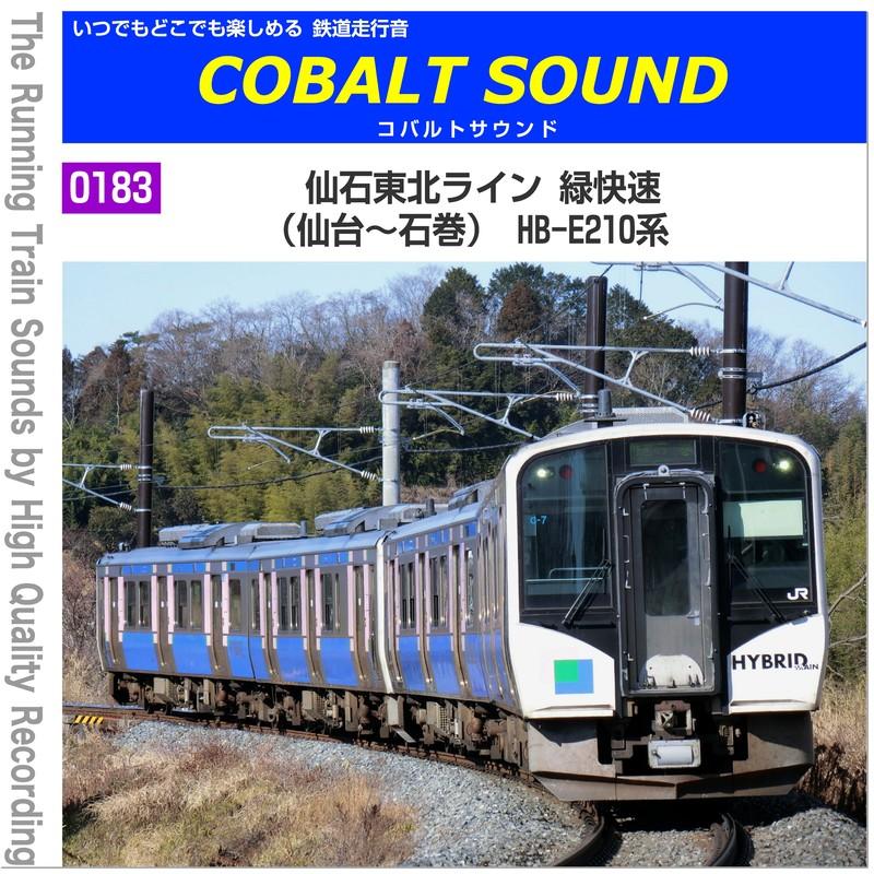 [0183] 仙石東北ライン 緑快速 (仙台~石巻) HB-E210系