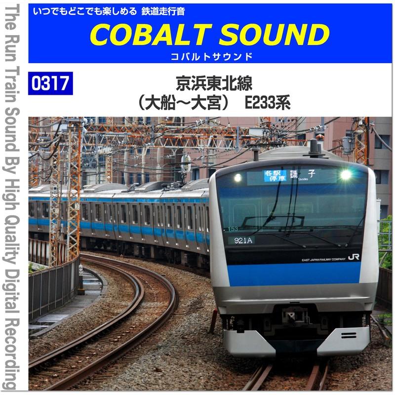 [0317] 京浜東北線・根岸線 (大船~大宮) E233系
