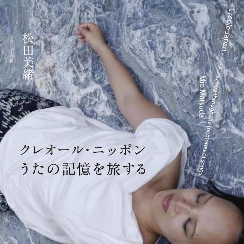 クレオール・ニッポン 歌の記憶を旅する