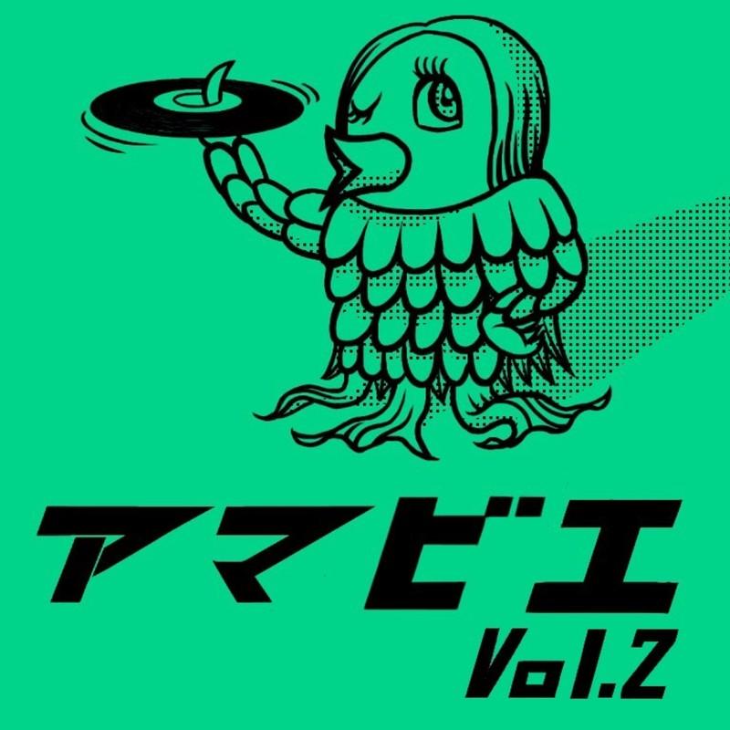 アマビエ Vol.2