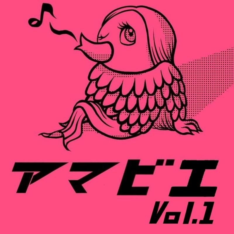 アマビエ Vol.1