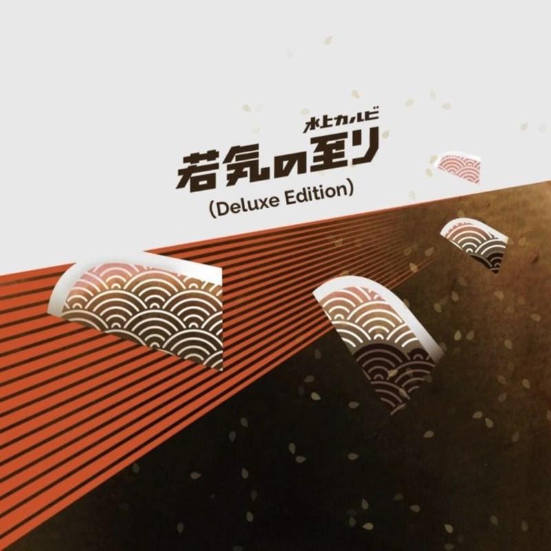 若気の至り(Deluxe Edition)