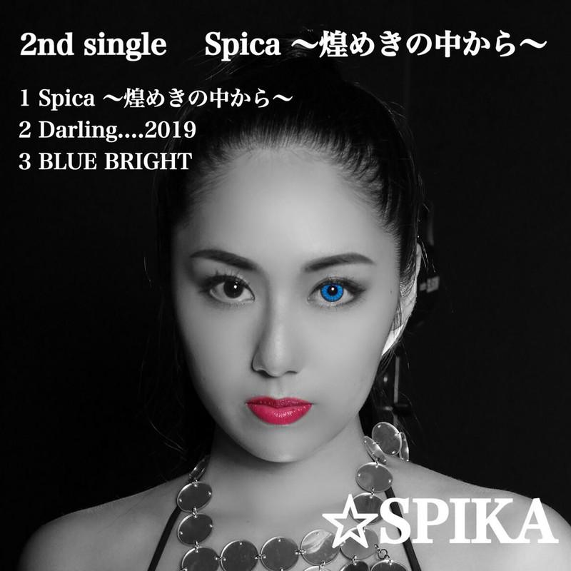 Spica ~煌めきの中から~